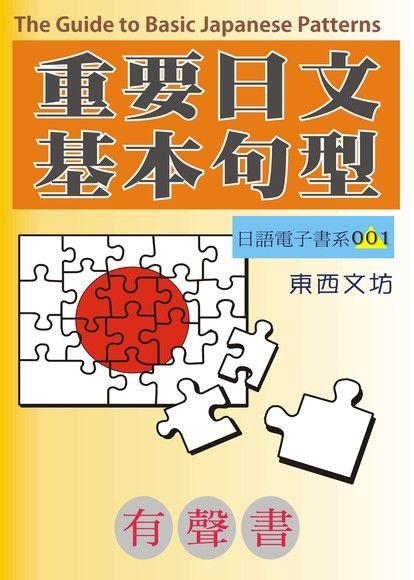 重要日文基本句型(有聲書)