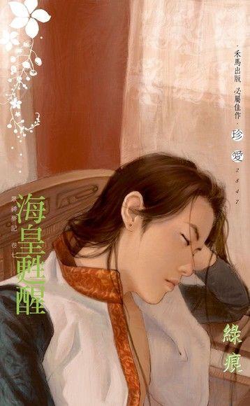 海皇甦醒【眾神夢記 卷七】