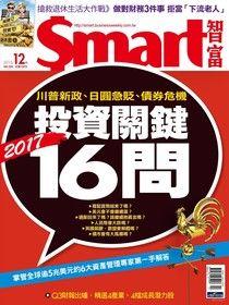 Smart 智富 12月號/2016 第220期