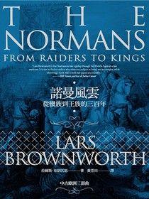 諾曼風雲:從蠻族到王族的三百年