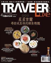 TRAVELER luxe旅人誌 04月號/2017 第143期
