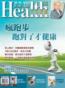 大家健康雜誌 07月號/2014 第328期