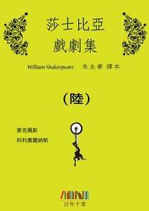莎士比亞戲劇集(六)