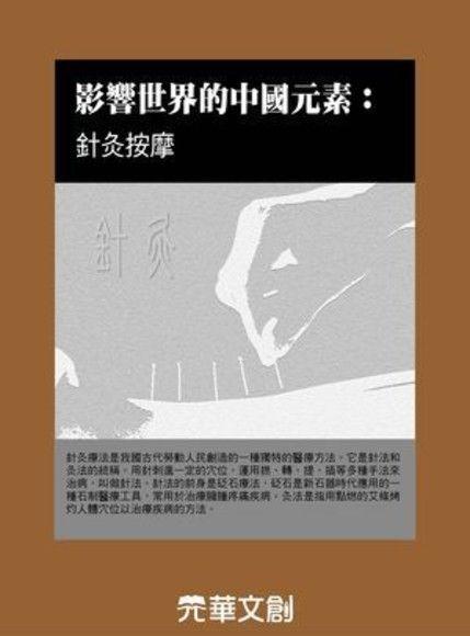 影響世界的中國元素:針灸按摩