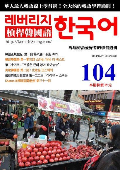 槓桿韓國語學習週刊第104期
