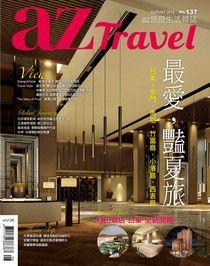 AZ Travel 08月號/2014 第137期