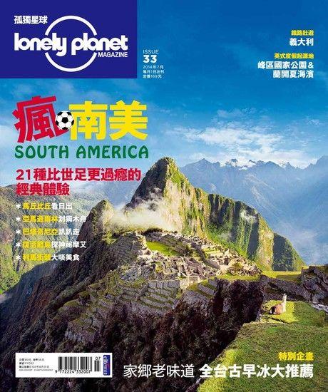 Lonely Planet 孤獨星球 07月號/2014年 第33期