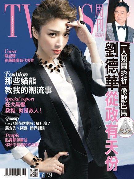 TVBS周刊 第827期 2013/09/04