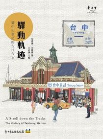 驛動軌迹:臺中火車站的古往今來