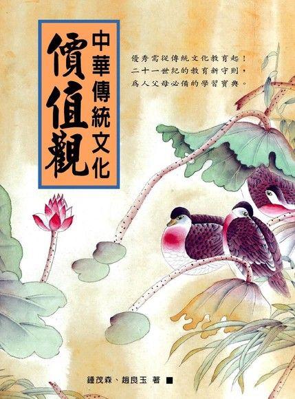 中華傳統文化價值觀