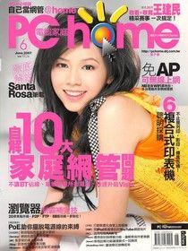 PC home 電腦家庭 06月號/2007 第137期
