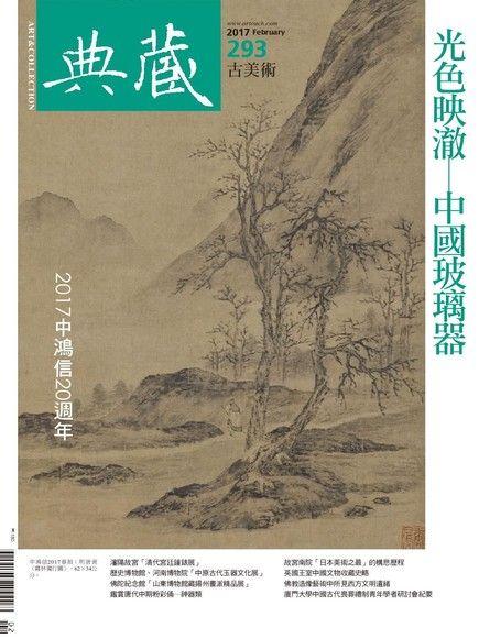 典藏古美術 02月號/2017 第293期
