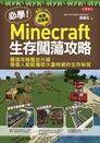 必學!Minecraft生存闖蕩攻略
