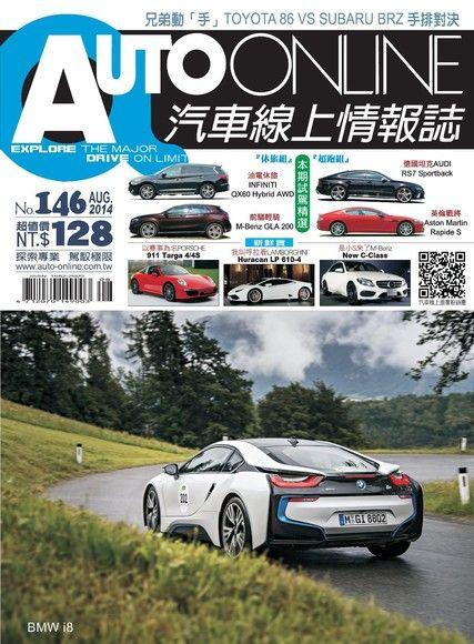 AUTO-ONLINE汽車線上情報誌08月號/2014 第146期