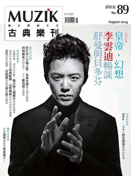 MUZIK古典樂刊 08月號/2014 第89期 (左翻)
