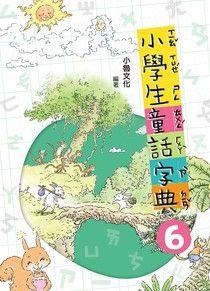 小學生童話字典6