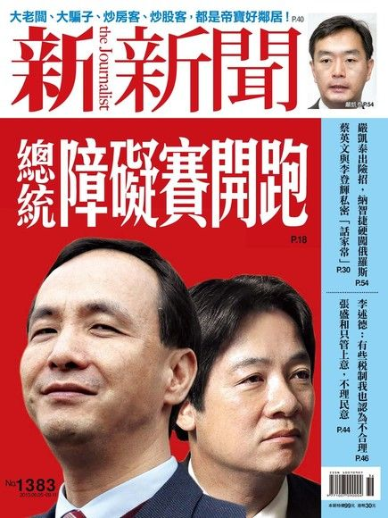 新新聞 第1383期 2013/09/04