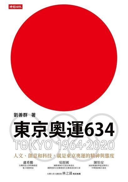東京奧運634
