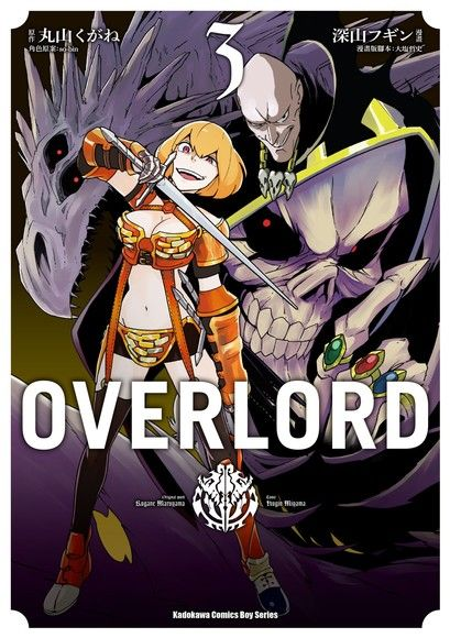 OVERLORD (3)(漫畫)
