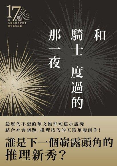 和騎士度過的那一夜(第十七屆台灣推理作家協會徵文獎作品集)