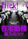 flick! 2020年4月號 Vol.102 【日文版】