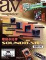 AV magazine雙周刊 597期 2014/07/04