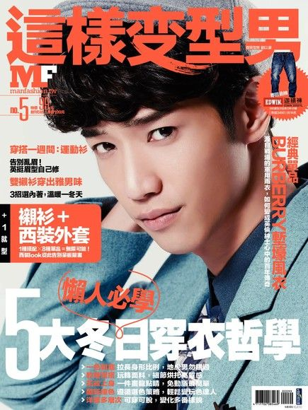 MF這樣變型男 雙月刊 2月號/2014 第5期