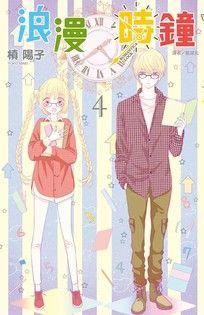 浪漫時鐘(04)