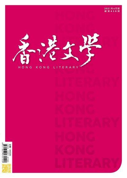 香港文學 2021年6月號 NO.438
