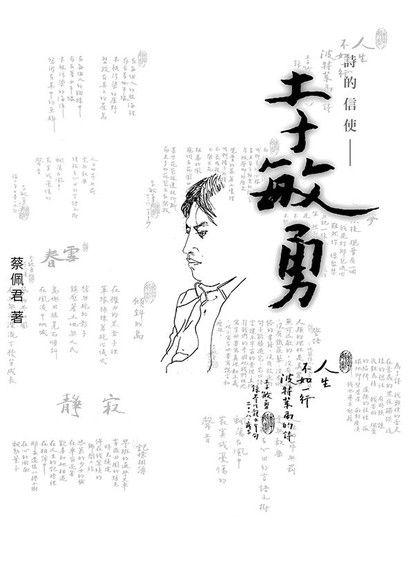 詩的信使:李敏勇