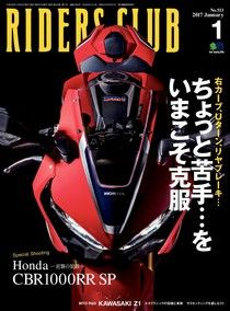 RIDERS CLUB 2017年1月號 No.513 【日文版】