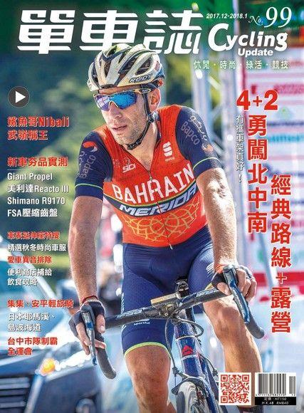 Cycling Update單車誌雙月刊 12-01月號 2017年 第99期