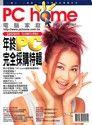 PC home 電腦家庭 12月號/1996 第011期