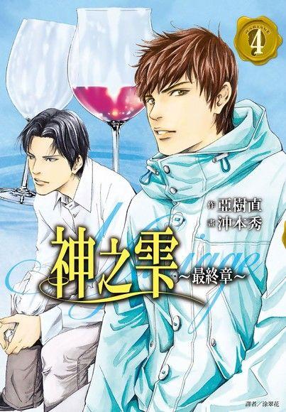 神之雫(最終章)Mariage(04)