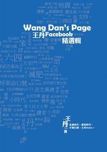 Wang Dan's page