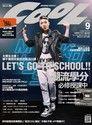 COOL流行酷報09月號/2014 第205期