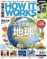 HOW IT WORKS知識大圖解國際中文版 10月號/2014 第1期(電子雜誌試讀本)