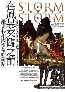 在風暴來臨之前:羅馬共和國殞落的開始