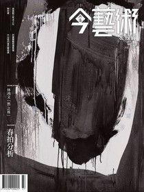 典藏今藝術&投資 07月號/2019 第322期