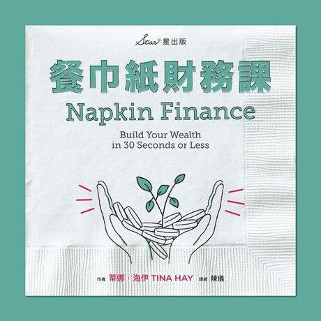 餐巾紙財務課