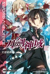Sword Art Online 刀劍神域 (2)(小說)