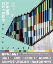 超強度!建築空間的色彩機能學