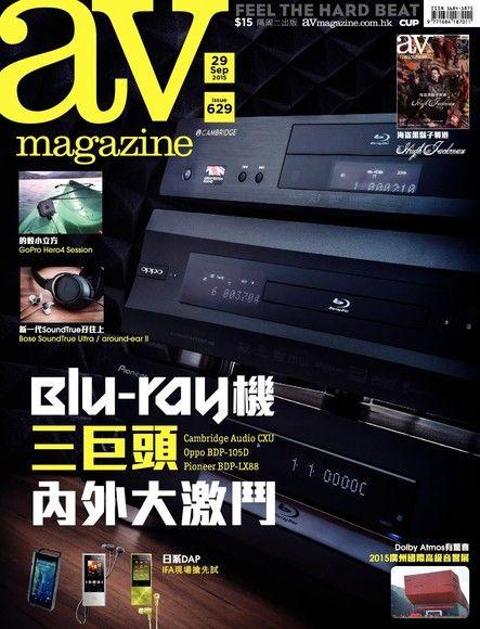 AV magazine雙周刊 629期 2015/09/30
