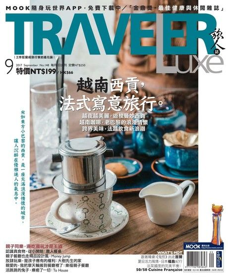 TRAVELER luxe旅人誌 09月號/2017 第148期