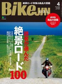 BikeJIN/培倶人 2019年4月號 Vol.194 【日文版】