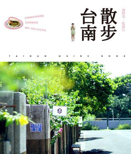 散步台南.漫時光私旅行