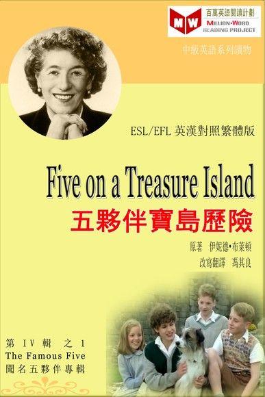 Five on a Treasure Island 五夥伴寶島歷險 (ESL/EFL 英漢對照繁體版)