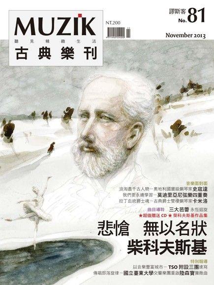 MUZIK古典樂刊 11月號/2013 第81期 (左翻)