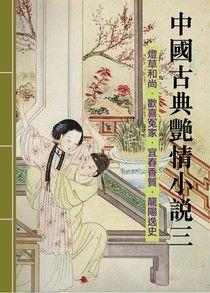 中國古典艷情小說選輯三