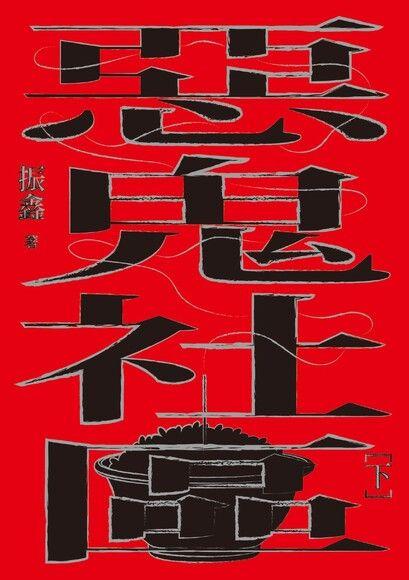 惡鬼社區(下冊)【全新復刻版】